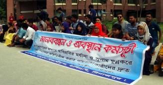 হাবিপ্রবি'তে অপপ্রচারকারীদের বিরুদ্ধে শিক্ষার্থীদের প্রতিবাদ