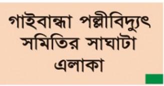 পল্লী বিদ্যুৎ-এর পরিচালকের বিরুদ্ধে দুর্নীতির অভিযোগ