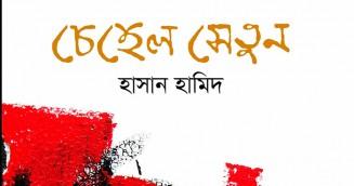 বইমেলায় হাসান হামিদের 'চেহেল সেতুন'