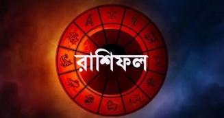 আজ মঙ্গলবার, জেনে নিন রাশিফল