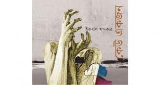 কেউ একজন : ইকবাল খন্দকারের গল্প