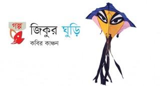 জিকুর ঘুড়ি : কবির কাঞ্চন'র গল্প