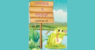 সোনাব্যাঙ ও দস্যুবুড়ো : মোস্তাফিজুল হক'র গল্প