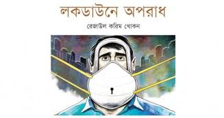 লকডাউনে অপরাধ : রেজাউল করিম খোকন'র গল্প