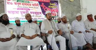 ইসলামের বিরুদ্ধে মিথ্যা অভিযোগের তুফান বইছে : মুফতী ফয়জুল্লাহ