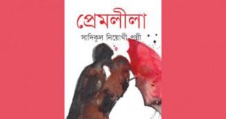 প্রেমলীলা : সাদিকুল নিয়োগী পন্নী'র গল্প